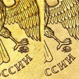 Разные аверсы 10 рублей