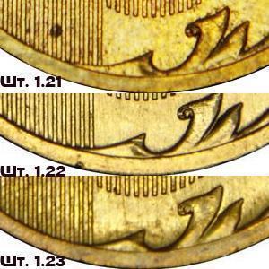 Отличия реверсов монеты 10 рублей 2009 года