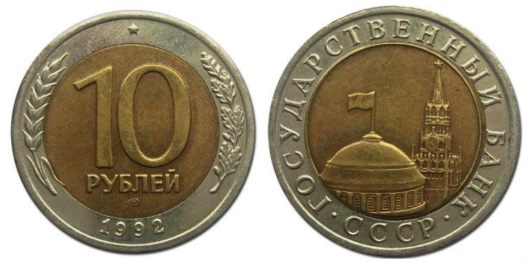 10 рублей 1991 года с надписью от 1992 года
