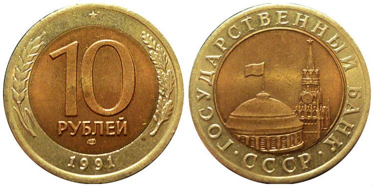 """10 рублей 1991 года """"раздвоение ости"""""""