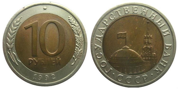 Биметаллические 10 рублей 1992 года