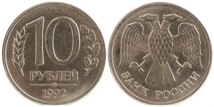 Магнитные 10 рублей 1992 года