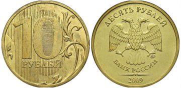 Фото монеты 10 рублей 2009 года (ММД)