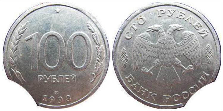 100 рублей 1993 года (брак)