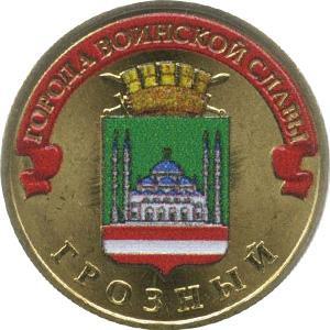 """10 рублей 2015 года """"Грозный"""" с реверсом, окрашенным эмалью"""