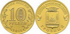 """10 рублей 2015 года """"Грозный"""""""