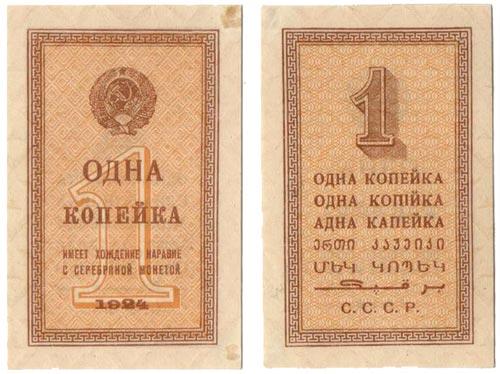 1 копейка 1924 года в бумажном исполнении