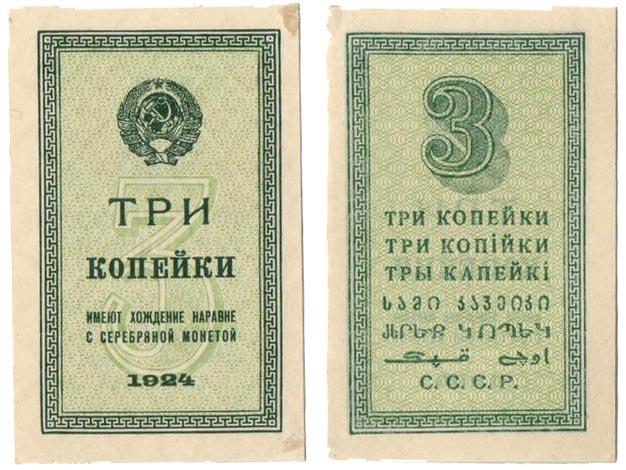 3 копейки 1924 года в бумажном исполнении