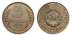 3 копекйки 1931 года