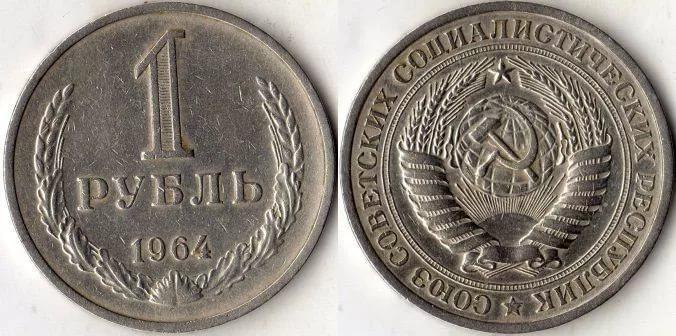 1 рубль 1964 года в состоянии VF – XF