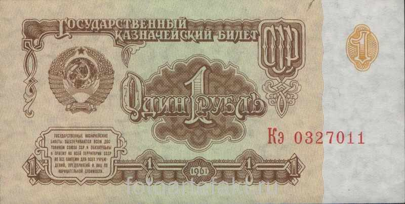 1 рубль 1964 года в бумажном исполнении
