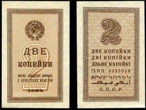 2 копейки 1924 года бумажный вариант
