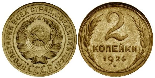 2 копейки 1926 года, полированный чекан