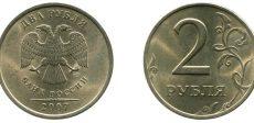 2 рубля 2007 года СПМД