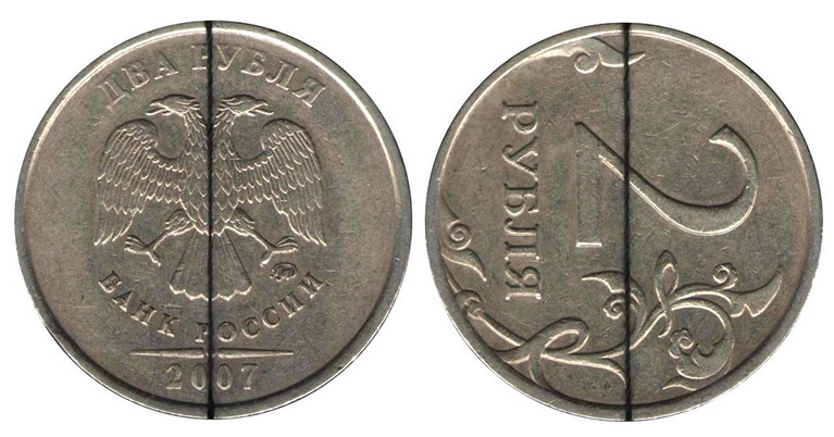 2 рубля 2007 года, монетный брак - несоосность сторон. Поворот на 90 градусов
