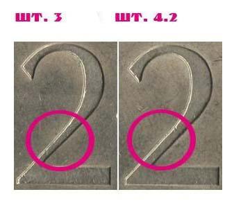 2 рубля 2007 года шт.3 и шт 4.2