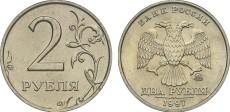 Фото монеты 2 рубля 1997 года (ММД)