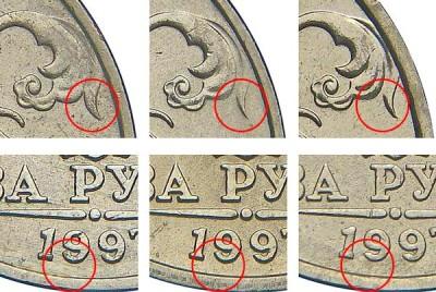 Редкие разновидности монеты 2 рубля 1997 года