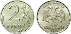 Фото монеты 2 рубля 1998 года (СПМД)