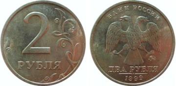 Фото монеты 2 рубля 1999 года (ММД)