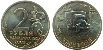 Фото памятной монеты 2 рубля 2000 года (Города-герой - Ленинград)