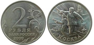 Фото памятной монеты 2 рубля 2000 года (город-герой Москва)