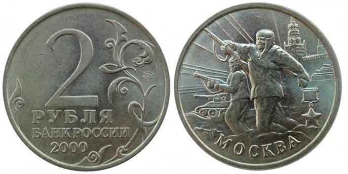 Самые дорогие современные монеты России