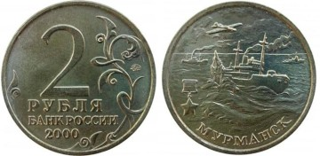 Фото памятной монеты 2 рубля 2000 года (город-герой Мурманск)