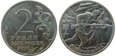Фото памятной монеты 2 рубля 2000 года (город-герой Новороссийск)