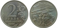 Фото памятной монеты 2 рубля 2000 года (город-герой Смоленск)