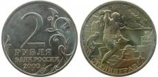 Фото памятной монеты 2 рубля 2000 года (город-герой Сталинград)