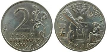 Фото памятной монеты 2 рубля 2000 года (город-герой Тула)