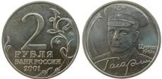 Фото памятной монеты 2 рубля 2000 года (Гагарин)