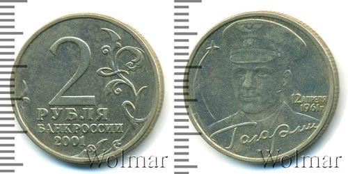 Пример монеты 2 рубля 2001 года (Гагарин) без знака монетного двора