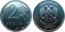 Фото монеты 2 рубля 2003 года (СПМД)