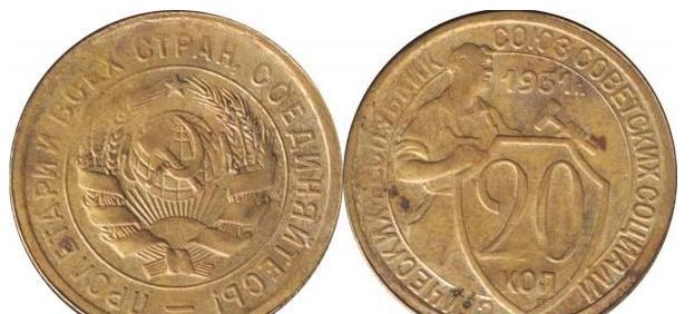 20 копеек 1931 года. желтая перепутка