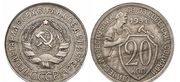 20 копеек 1931 года перепутка