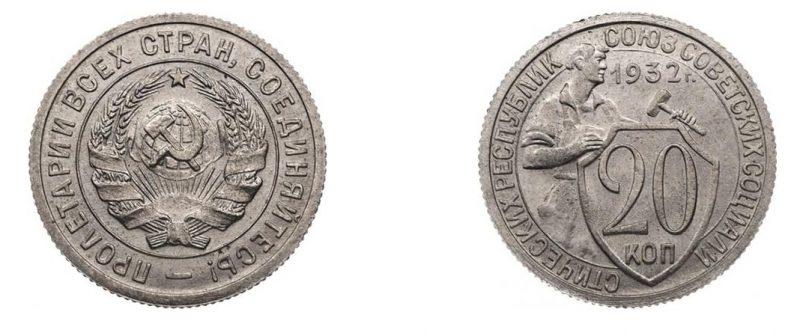 20 копеек 1932 года новодел 50х годов
