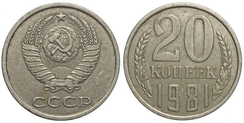 20 копеек 1981 года с колосками