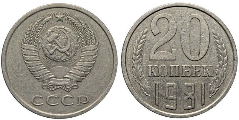 20 копеек 1981 года с 1973