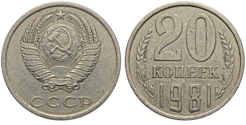 20 копеек 1981 года увеличенный
