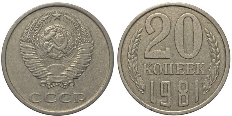 20 копеек 1981 года уменьшенный