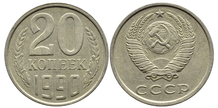 20 копеек 1990 года ЛМД