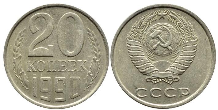 20 копеек 1990 года ММД