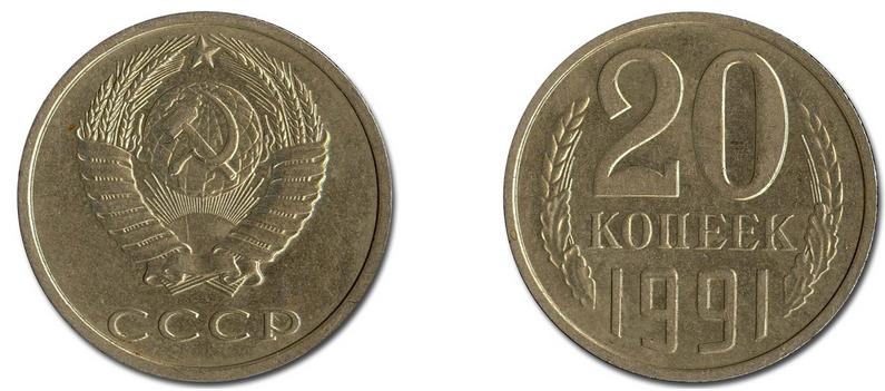 20 копеек 1991 года, без обозначения монетного двора