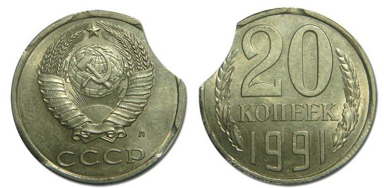 20 копеек 1991 года выкус