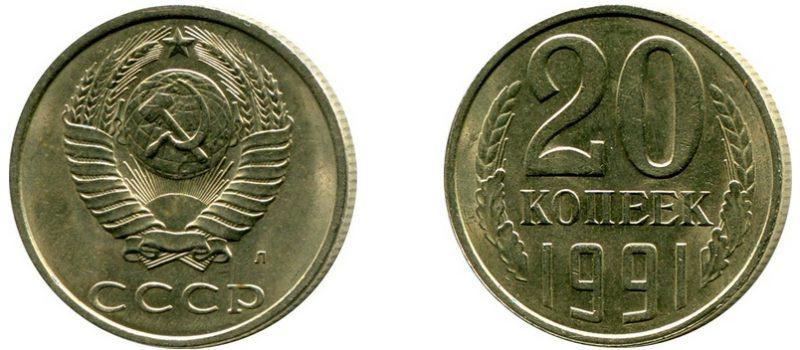 20 копеек 1991 года, обозначение монетного двора - Л, (ЛМД)