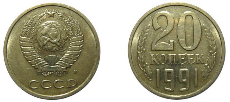 20 копеек 1991 года, обозначение монетного двора - М, (ММД)