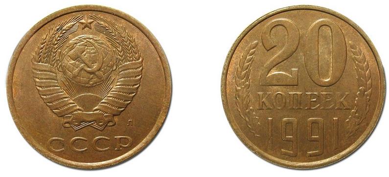 20 копеек 1991 года перепутка