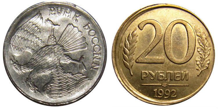 Брак монеты 20 рублей 1992 года